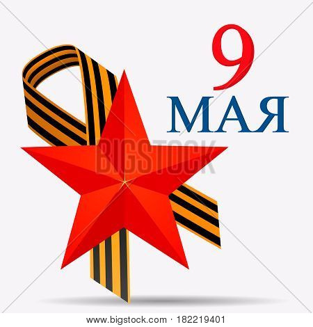 St George Black and gold Ribbon and Red Star. May 9 Happy Victory day. Lettering translates as May 9. Russian holiday. 1941-1945 - stock vector