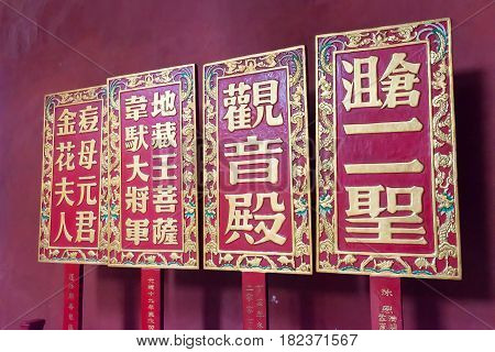 Macau - Dec 13 2015: Lin Fong Temple. A Famous Historic Sites In Macau.