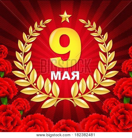 Victory Day Card With Red Carnations Border