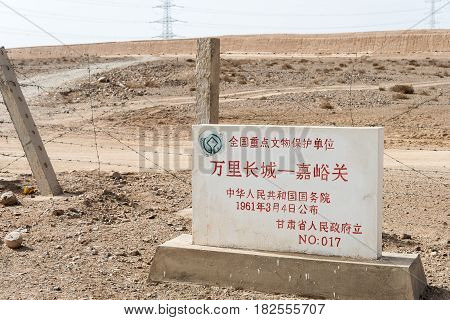 Gansu, China - Apr 14 2015: Stele At Great Wall In Jiayuguan Pass (unesco World Heritage Site). A Fa