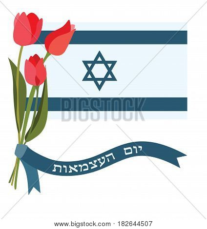 Israel Independence day greeting, Yom Haatzmaut. Israeli National holiday. Israel flag, banner with hebrew text and flowers.