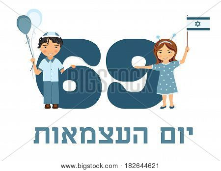 Israel 69th independence day greeting card. Yom Haatzmaut 2017. Israeli National holiday. Poster, banner design. Banner with hebrew text and flowers.