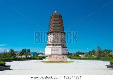 Inner Mongolia, China - Aug 08 2015: Daming Pagoda(damingta) At Site Of The Middle Capital Of The Li