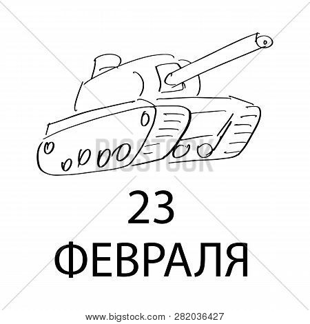 February 23- The Day Of Defender Of The Fatherland, Inscription In Russian Language. Card Of The Rus