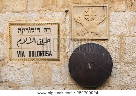 The fifth station of the holy path Jesus walked on his last day on Via Dolorosa in Jerusalem, Israel