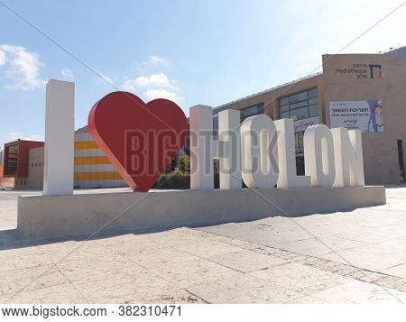 Holon, Israel. August 05, 2020. I Love Holon Sign In The Day Time In Central Holon, The Suburb Of Te