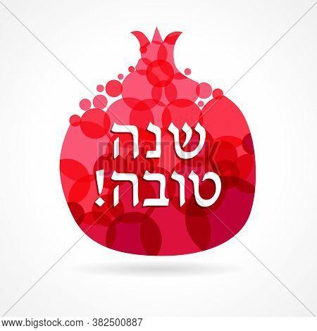 Rosh Hashana Card - Jewish New Year. Greeting Text Shana Tova On Hebrew - Have A Sweet Year. Pomegra