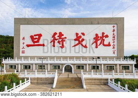 August 17, 2013: Facade Of The Zhenge Daidan Monument At Matsu, Taiwan. Translation Of The Chinese T