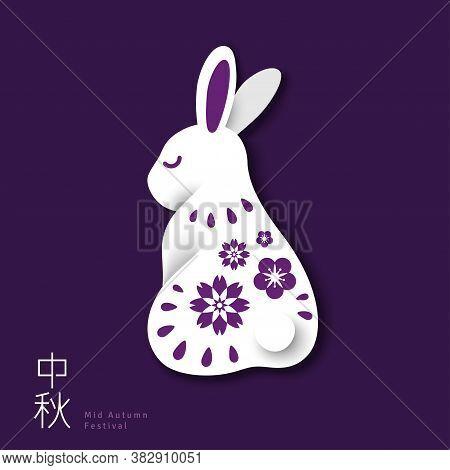 White Moon Rabbit On Violet Background. Celebration Chuseok Festival. Translation Is Mid Autumn. Chi