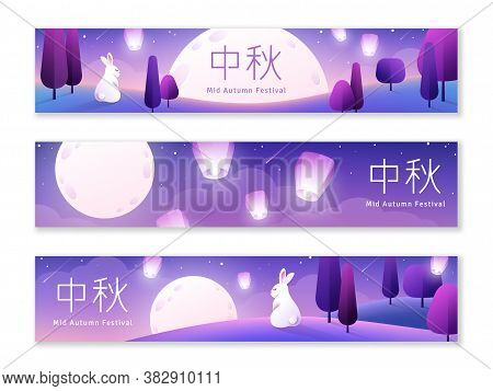 Banners Or Cards Set With Cute Evening Landscape With Full Moon, Rabbits And Trees. Chinese Translat