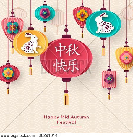 Chinese Lantern Lamp Hanging On Bright Background With Flowers And Rabbits. Title Translation Is Hap