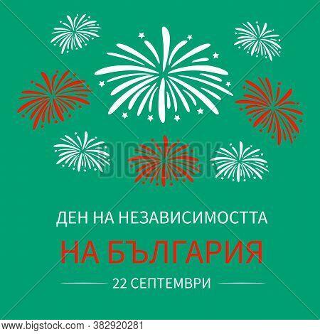 Bulgaria Independence Day Inscription In Bulgarian Language. National Holiday Celebration On Septemb
