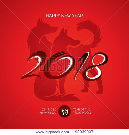 Chinese New Year Greeting Card. Year of The Yellow Dog. 2018 year. Vector illustration.