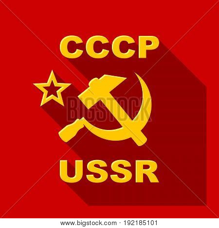 Symbols of the USSR. Yellow Star, Sickle and Hammer on a Red Background.