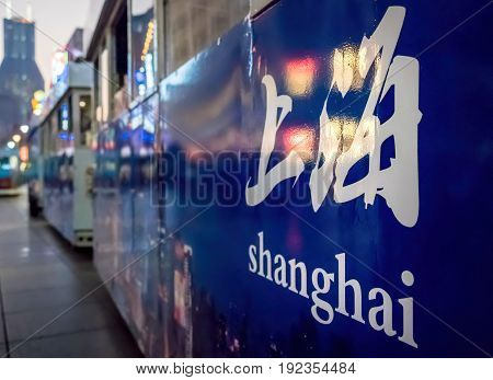 Shanghai, China - Nov 4, 2016: Night scene along Nanjing Road Pedestrian Street - Sightseeing train with