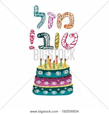 A cake with candles and an inscription of doodles in Hebrew Mazl Tov. We wish you happiness. Happy Birthday. Vector illustration.