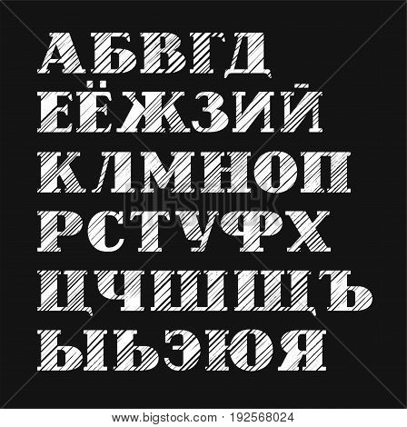 Russian font, diagonal hatch, white, black background, vector. Russian alphabet, Cyrillic alphabet, capital letters with serifs.