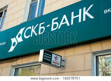 Voronezh, Russia - April 27, 2017: A signboard of the bank