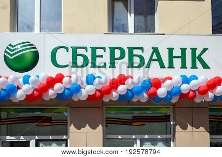 Voronezh, Russia - April 27, 2017: Signboard Sberbank of Russia decorated with multi-colored balloons