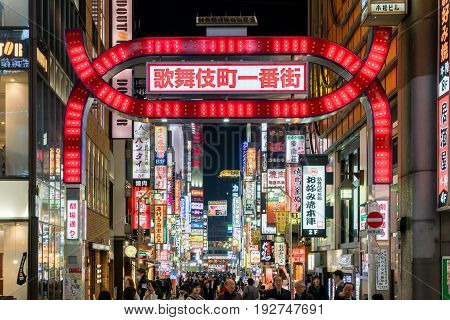 Tokyo Japan - APRIL 3 2017 : Nightlife in Shinjuku. Shinjuku is one of Tokyo's business districts with many international corporate headquarters located here. It is also a famous entertainment area in Tokyo Japan.