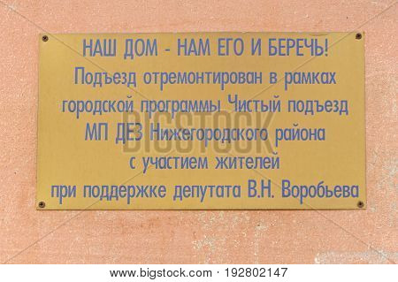 Nizhny Novgorod, Russia. - April 10.2017. A memorial tablet on the house along Malaya Yamskaya Street 42 with the text Our house is ours and cherish it. The entrance was repaired as part of the program Clean entrance of the MD of the Dez of Nizhny Novgoro
