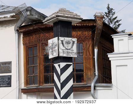 Old postal milestone near Museum of Ural writers at Yekaterinburg