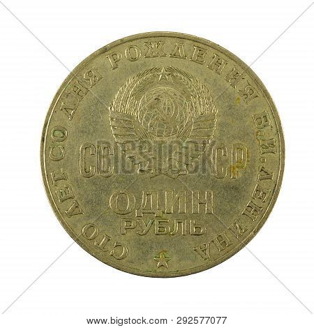 1 Russian Ruble Coin (1970) Reverse Isolated On White Background