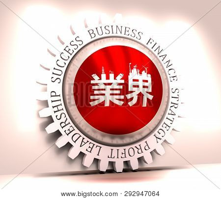 Gear With Industry Relative Text And Silhouettes. Industrial Design Background. Japanese Hieroglyph