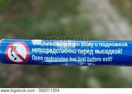 Bukovel, Ukraine - July 2020: Warning On A Restraining Bar On A Chairlift. Riding An Electric Ski Li
