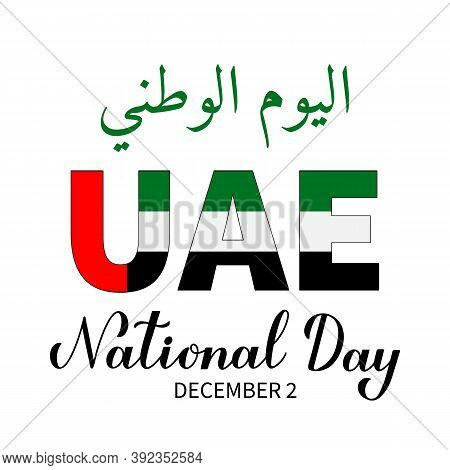 United Arab Emirates National Day Lettering In English And In Arabic With Flag Of Uae. Holiday Celeb