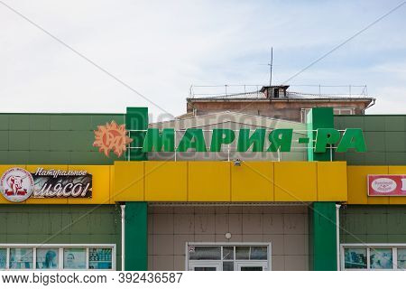 Altai, Russia - 08.17.2020: A Bright Multicolored Sign On The Roof Of The Maria Ra Grocery Store. Sc