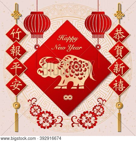 2021 Happy Chinese New Year Of Relief Flower Lantern Ox And Spring Couplet. Chinese Translation : Be