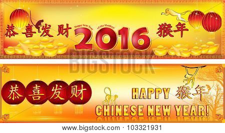 Banner set for Chinese New Year 2016