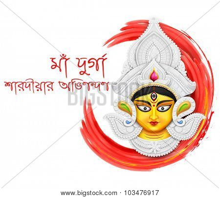 illustration of Happy Durga Puja background with bengali text meaning Mother Durga Autumn greetings
