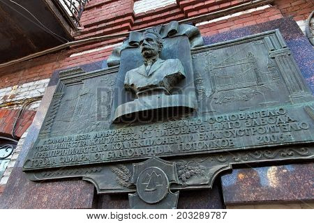 SAMARA, RUSSIA - OCTOBER 12, 2016: The memorial plate to the founder of the Zhigulevsky brewery to the Austrian citizen Alfred von Vacano. The factory was built in 1881.