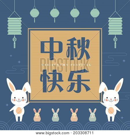 Zhong Qiu Jie or Mid-autumn Festival illustration of cute cartoon rabbits with lanterns on blue background. (caption: Happy mid- autumn festival)