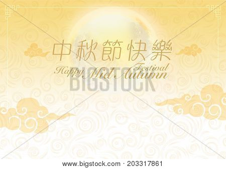 happy Chinese mid autumn festival card / Greeting cards / Sky lantern / moon  / Gold / hanging lights / mid autumn