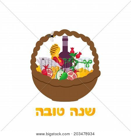 Greeting card for Jewish New Year with  traditional elements of Holiday Rosh Hashanah. Shana Tova. Happy New Year on hebrew.