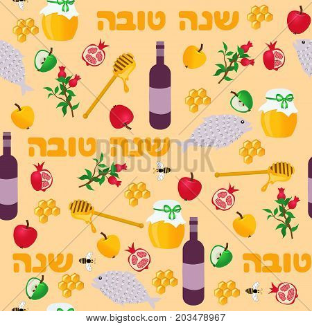 Rosh Hashanah seamless pattern. Shana Tova or Jewish New year symbols. Vector illustration.Happy New Year on hebrew.