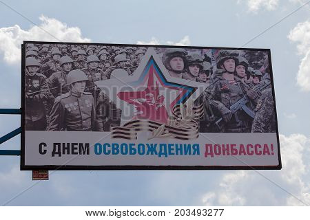 Makeevka Ukraine - August 24 2017: Banner on a city street depicting soldiers of the Red Army and fighters of the self-proclaimed Donets People's Republic with the inscription