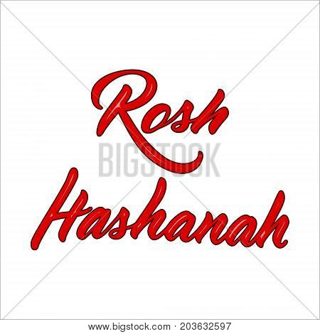 Rosh Hashanah greeting card. jewish holiday typography design. happy new year text in hebrew