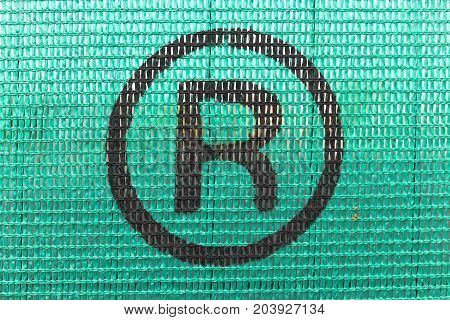 Tennis Advertising Net With Painted R Emblem