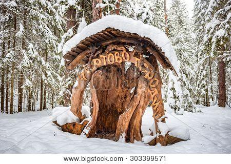 """Kozelsk, Sosensky, Russia - January 2019: Pointer Of Nature Monument """"chertovo Gorodische"""" Settlemen"""