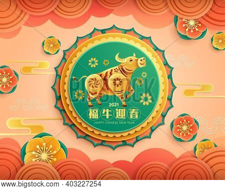 Chinese New Year Festive Design With Paper Graphic Craft Art Of Golden Ox And Oriental Elements. Tra