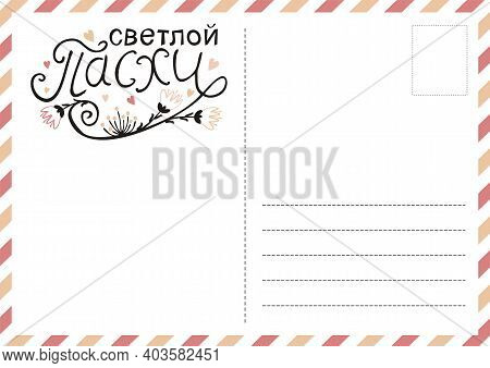Russian Happy Easter Postcard With Flowers And Hearts. Cute Greeting Card. Hand Drawn Airmail Envelo
