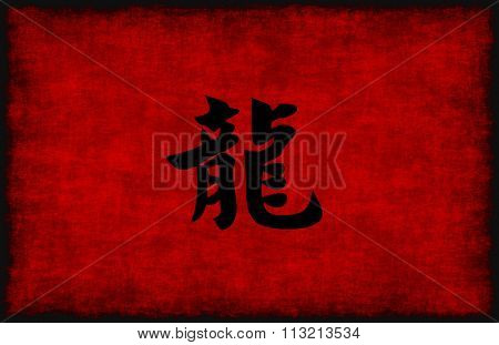 Chinese Calligraphy Symbol for Dragon in Red and Black