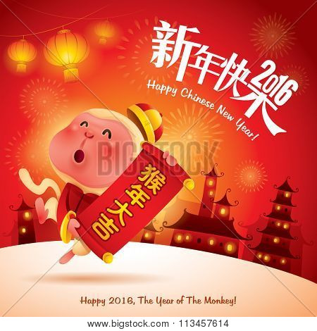 Happy New Year! The year of the monkey. Chinese New Year 2016. Translation : (title) Happy New Year. (scroll) An auspicious year of the monkey.