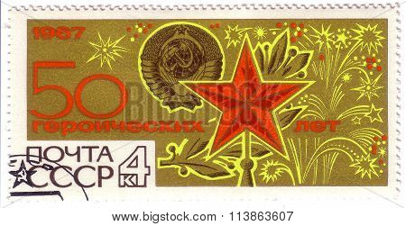 Ussr - Circa 1967: A Stamp Printed In The Ussr (russia) Shows A Emblem Of Ussr And Red Star With The