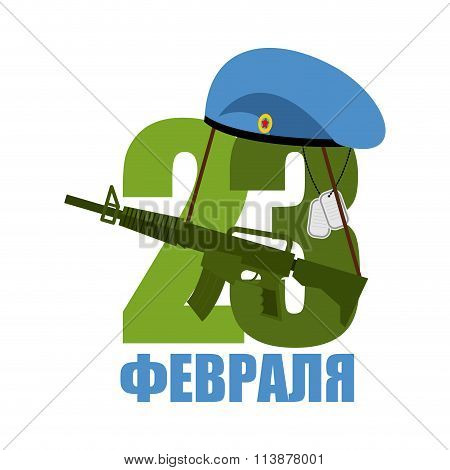 Blue Beret Of Airborne Troops. Headpiece Air Landing Troops. 23 February. National Holiday In Russia
