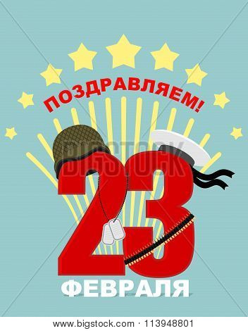 Day Of Defenders Of Fatherland. National Holiday Of Russian Military. Fireworks. Figures In Cap Of A